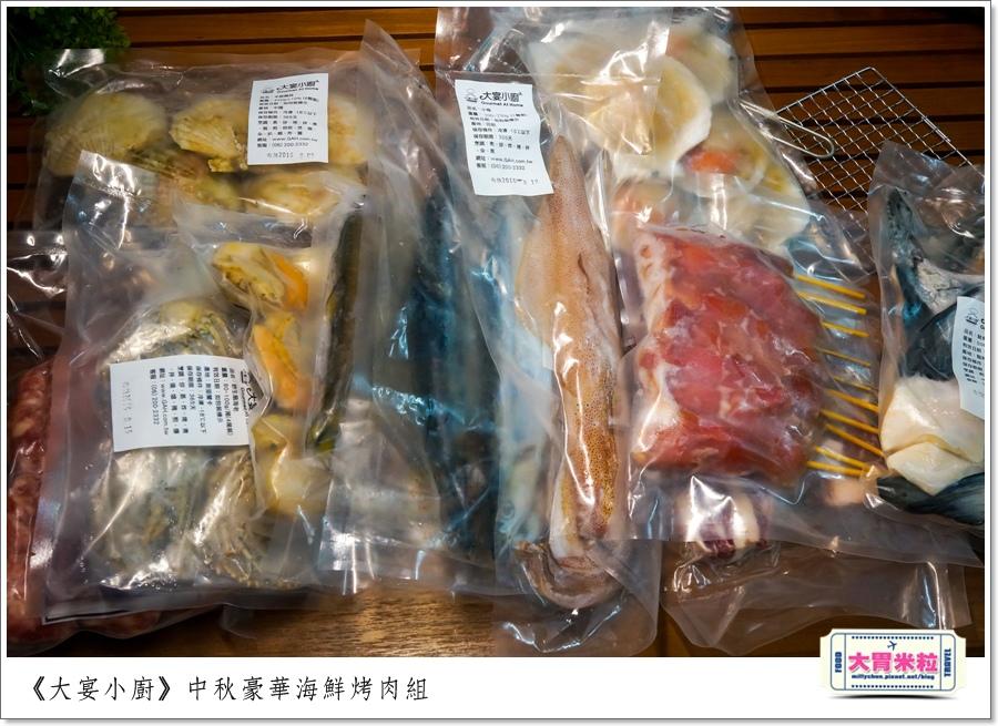 大宴小廚中秋烤肉海鮮肉品0002.jpg