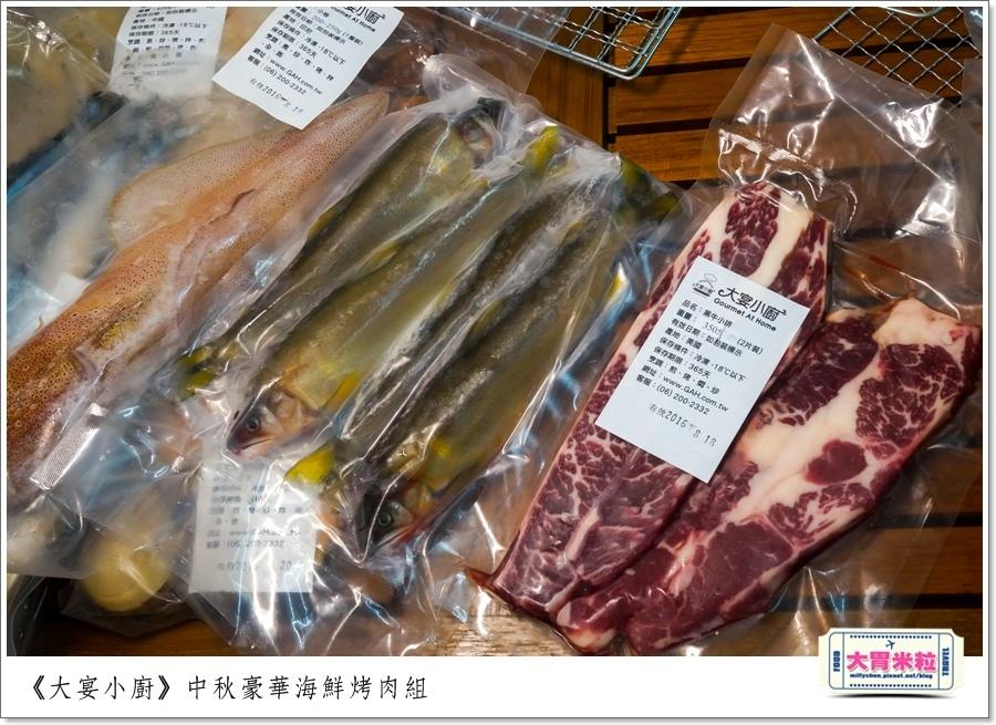 大宴小廚中秋烤肉海鮮肉品0004.jpg