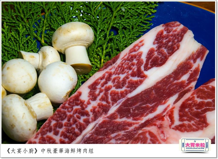 大宴小廚中秋烤肉海鮮肉品0035.jpg