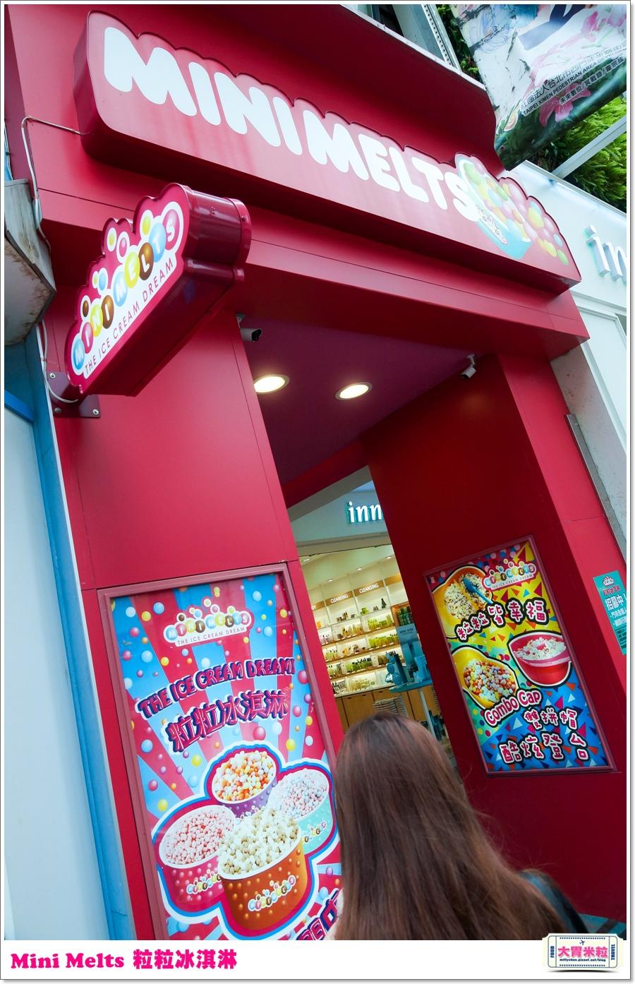 Mini Melts粒粒冰淇淋0005.jpg