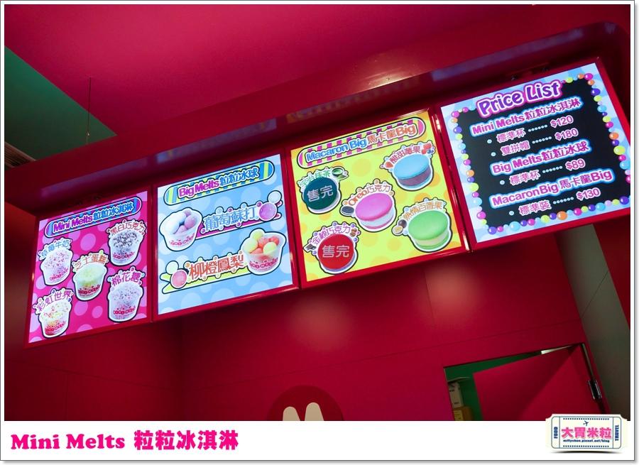 Mini Melts粒粒冰淇淋0008.jpg