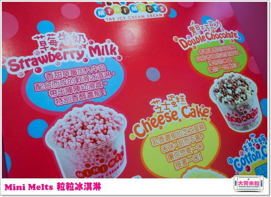 Mini Melts粒粒冰淇淋0013.jpg