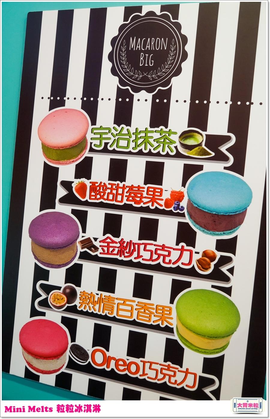 Mini Melts粒粒冰淇淋0004.jpg