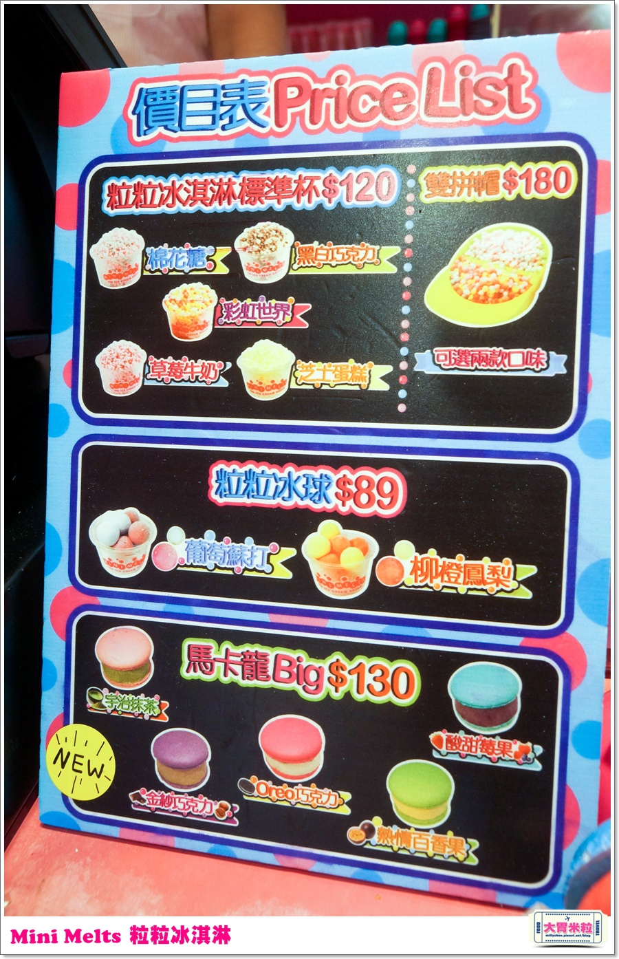 Mini Melts粒粒冰淇淋0037.jpg
