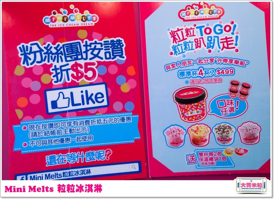 Mini Melts粒粒冰淇淋0038.jpg