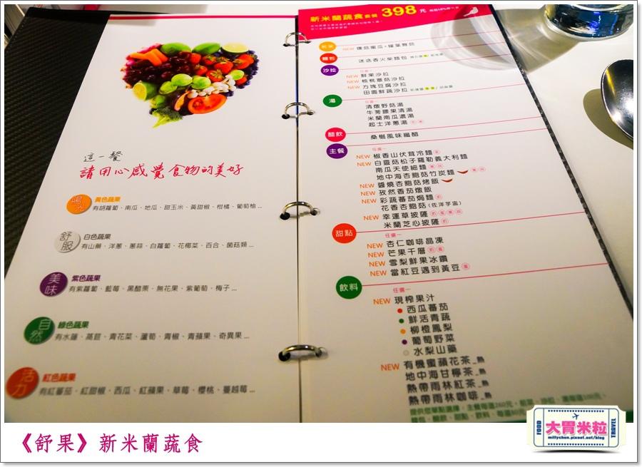 舒果新米蘭蔬食0016.jpg