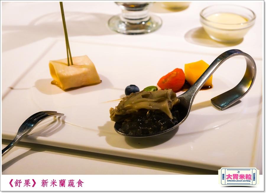 舒果新米蘭蔬食0019.jpg