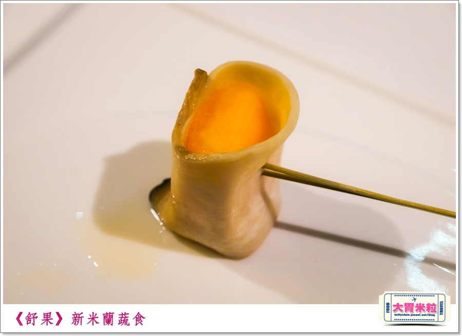 舒果新米蘭蔬食0020.jpg