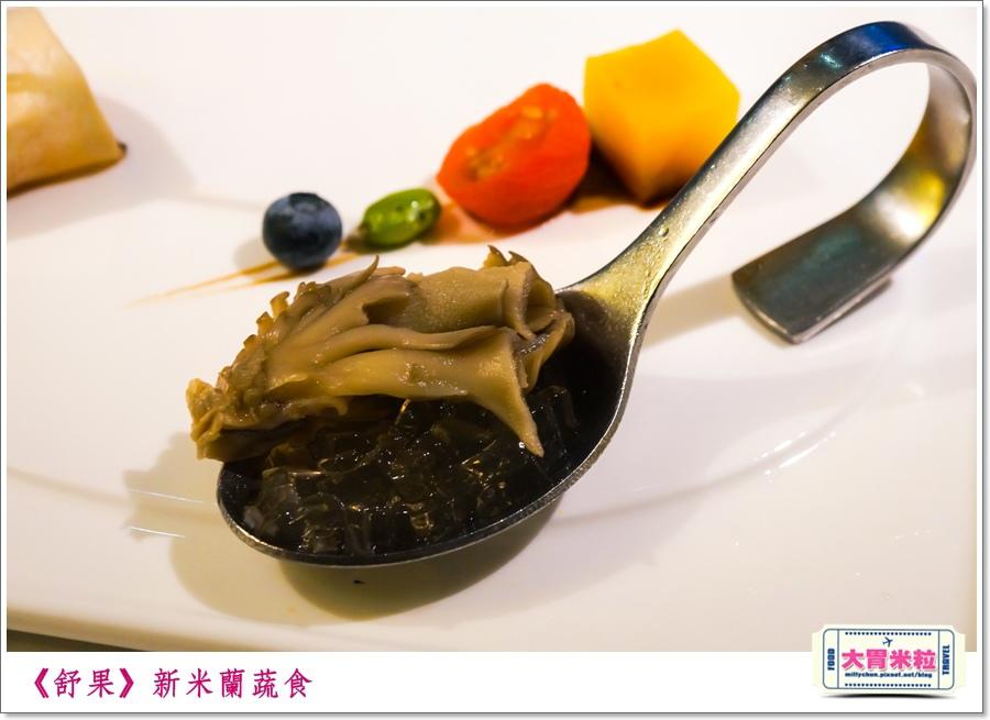 舒果新米蘭蔬食0021.jpg