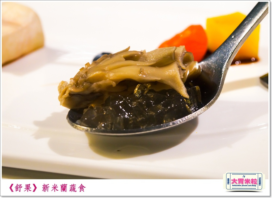 舒果新米蘭蔬食0022.jpg
