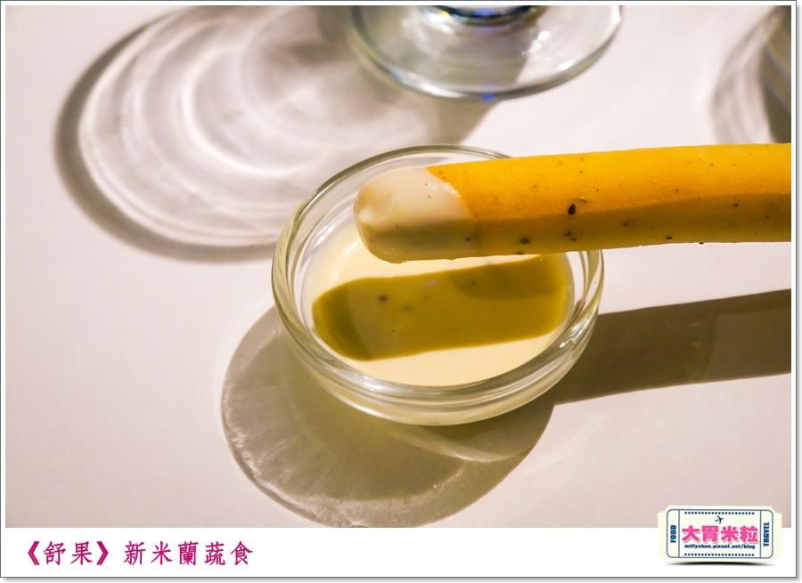 舒果新米蘭蔬食0024.jpg