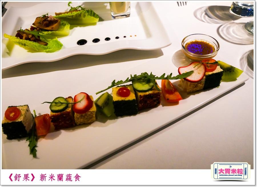 舒果新米蘭蔬食0025.jpg