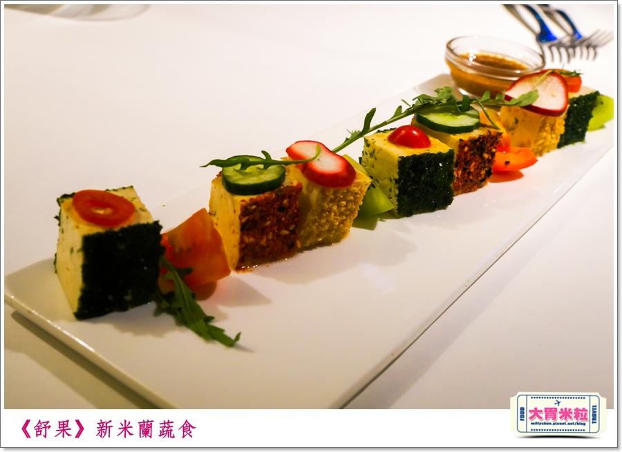 舒果新米蘭蔬食0026.jpg