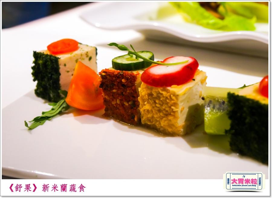 舒果新米蘭蔬食0027.jpg