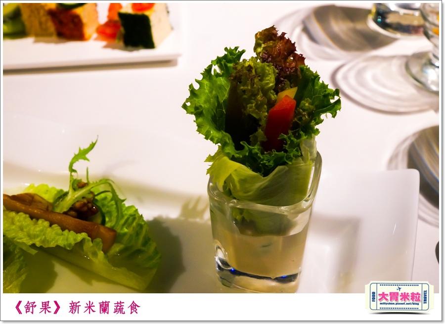 舒果新米蘭蔬食0032.jpg