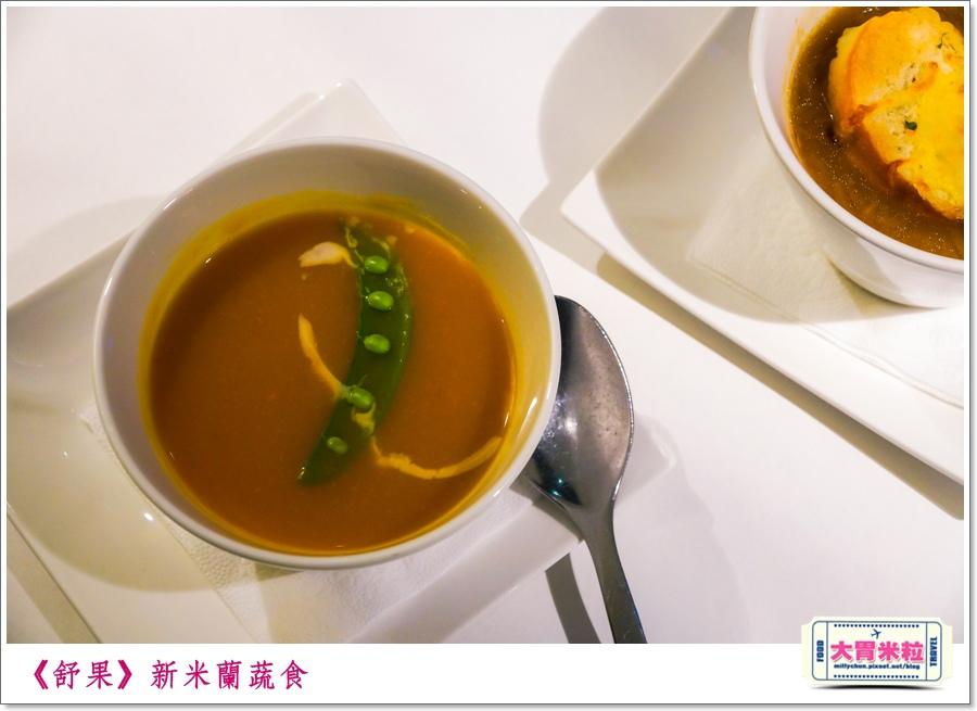 舒果新米蘭蔬食0037.jpg
