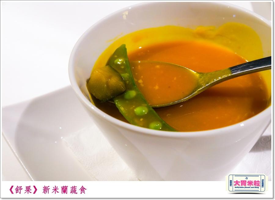 舒果新米蘭蔬食0038.jpg