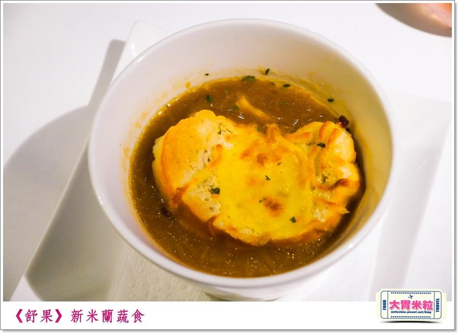 舒果新米蘭蔬食0039.jpg