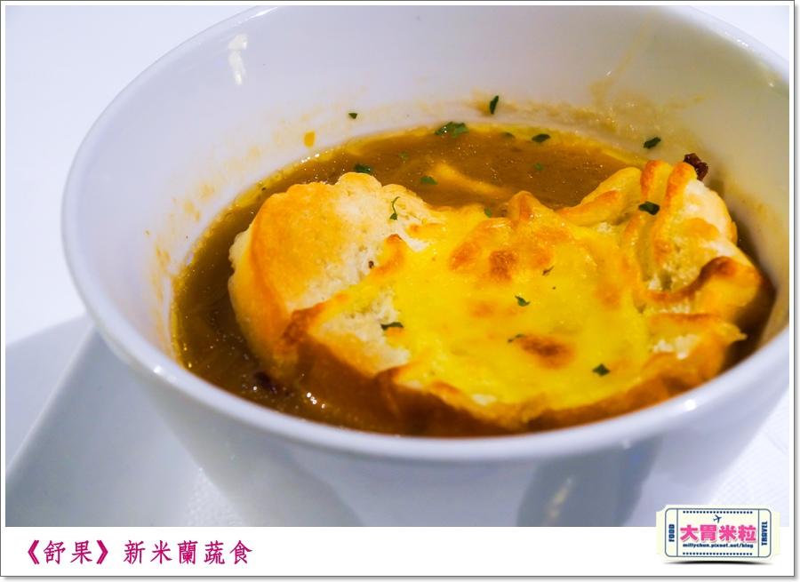 舒果新米蘭蔬食0040.jpg