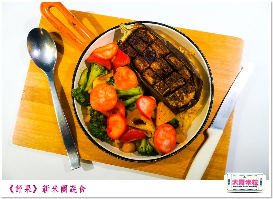 舒果新米蘭蔬食0041.jpg