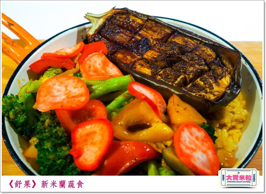 舒果新米蘭蔬食0042.jpg