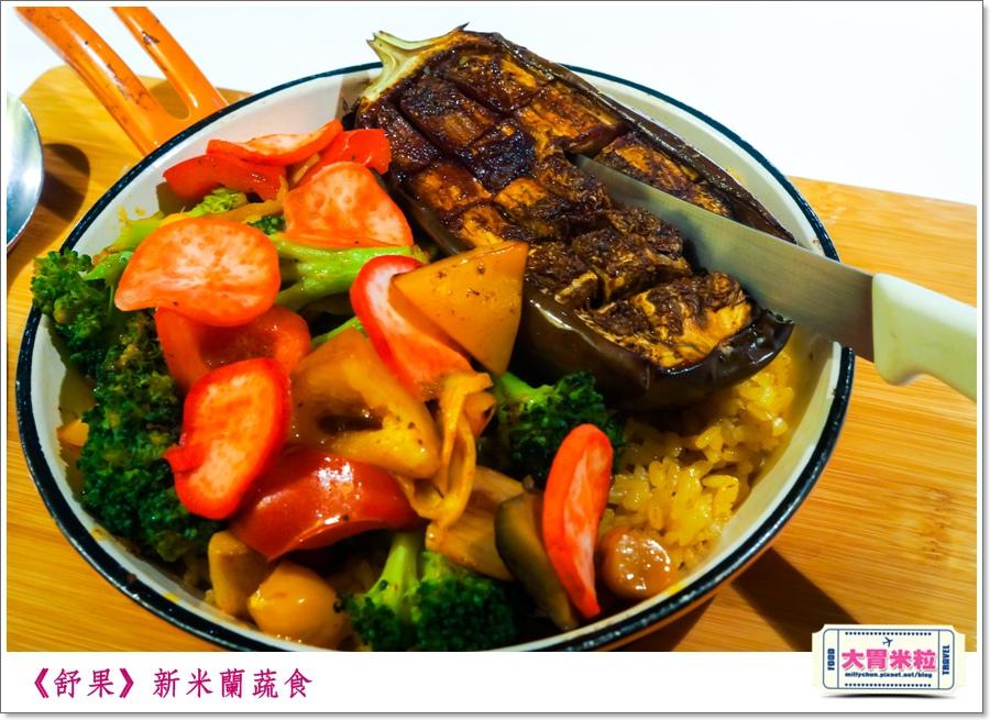 舒果新米蘭蔬食0043.jpg