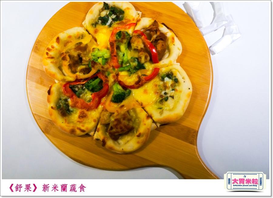 舒果新米蘭蔬食0044.jpg