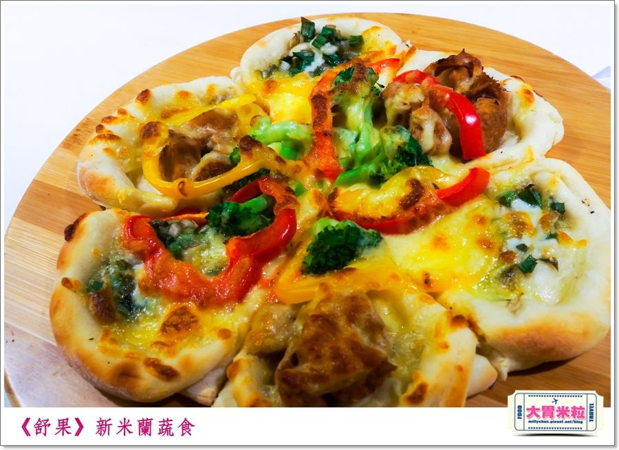 舒果新米蘭蔬食0045.jpg