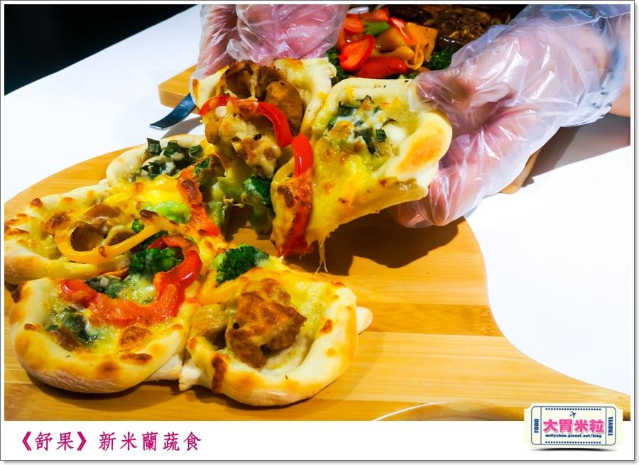 舒果新米蘭蔬食0048.jpg