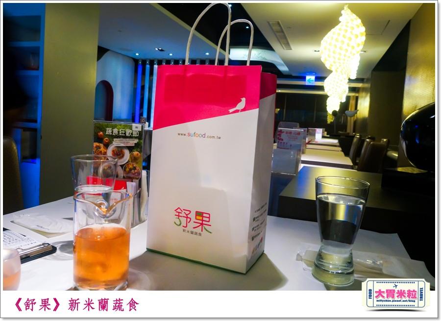 舒果新米蘭蔬食0062.jpg