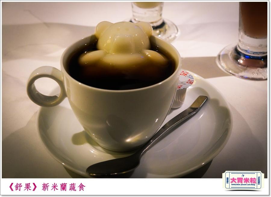 舒果新米蘭蔬食0053.jpg