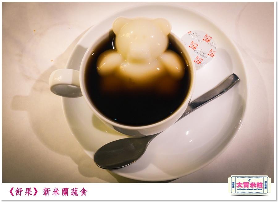 舒果新米蘭蔬食0054.jpg