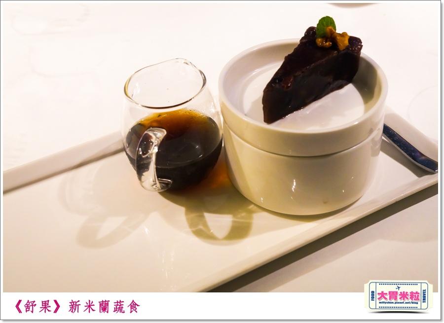 舒果新米蘭蔬食0056.jpg