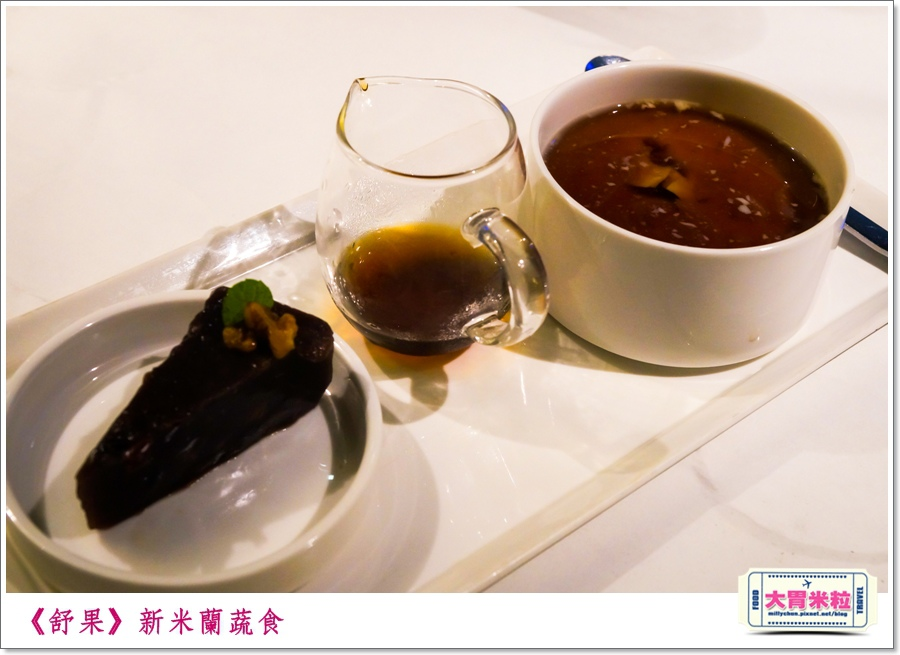 舒果新米蘭蔬食0061.jpg