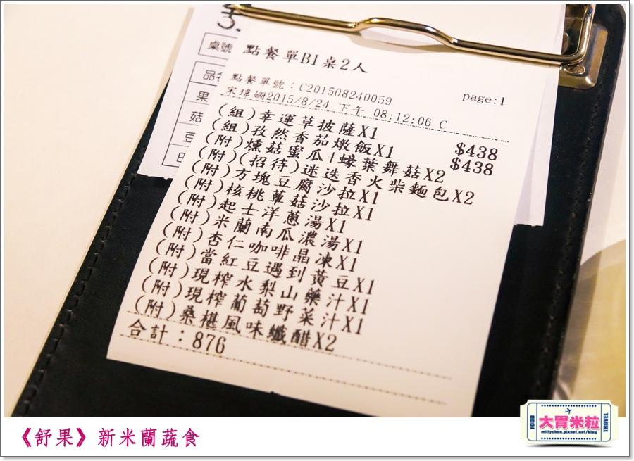 舒果新米蘭蔬食0064.jpg