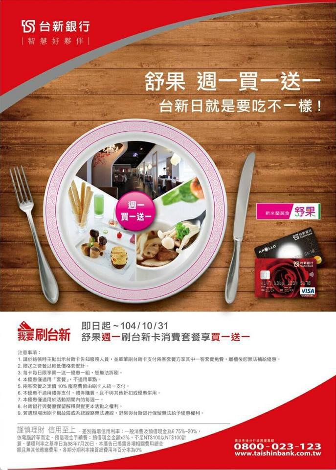 舒果新米蘭蔬食信用卡優惠.jpg