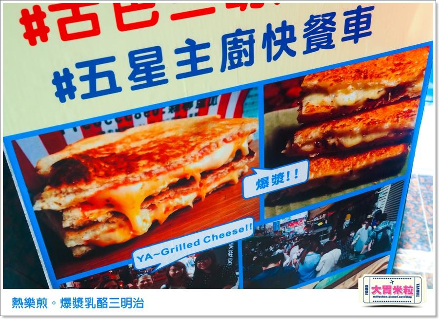 高雄熱樂煎爆漿乳酪三明治0012.jpg