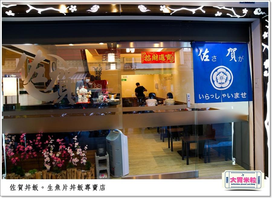 高雄佐賀丼飯專賣店0007.jpg
