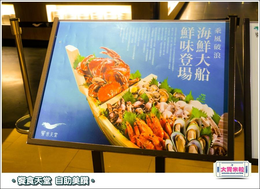 饗食天堂京站店0003.jpg