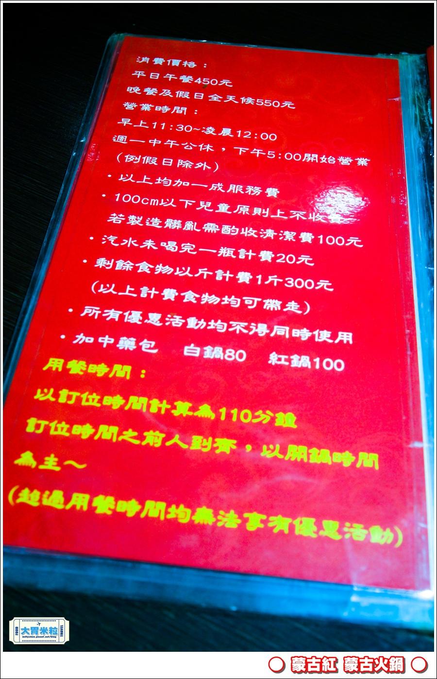 蒙古紅蒙古火鍋0013.jpg