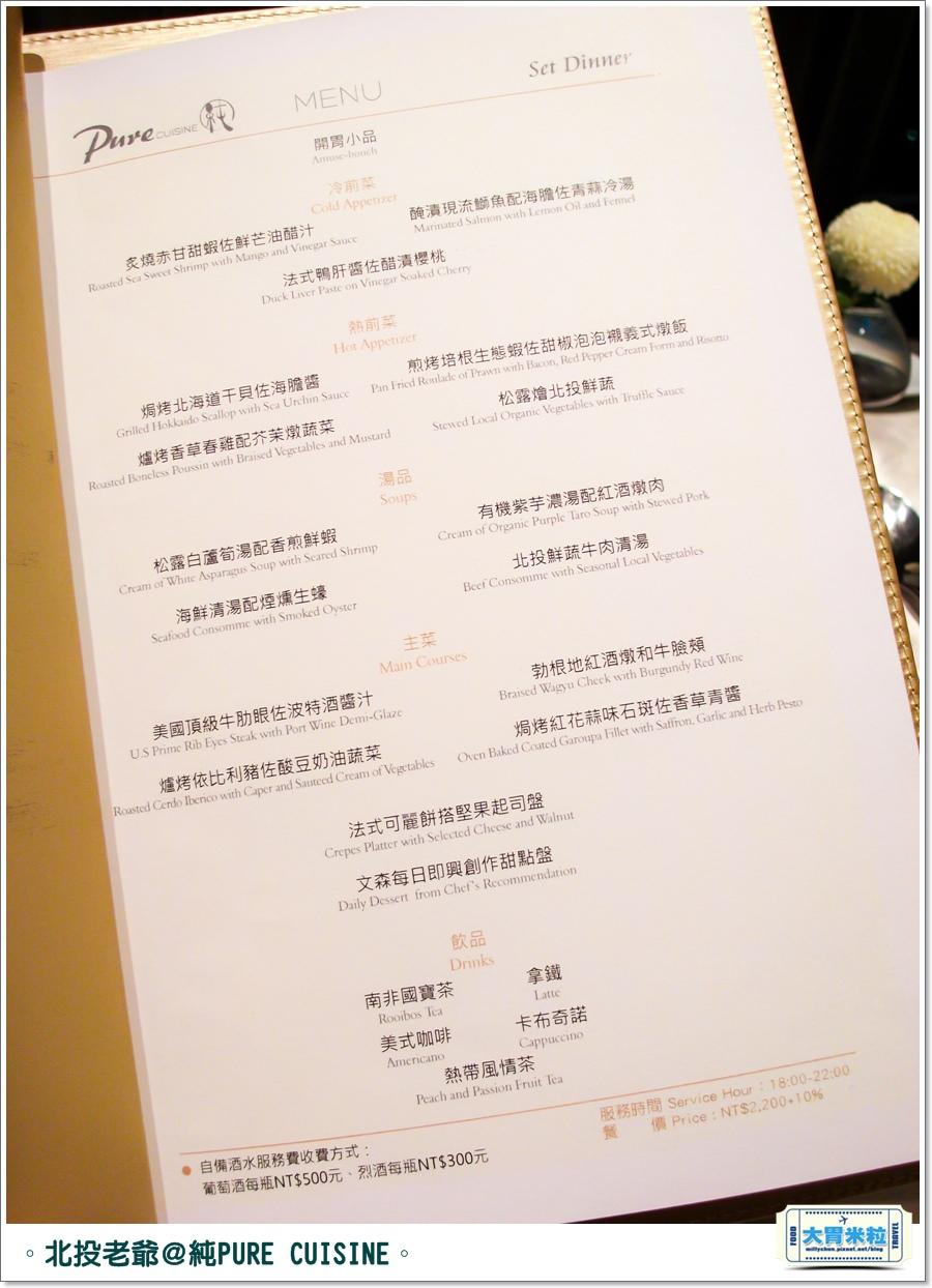 北投老爺純PURECUISINE歐法料理l0012.jpg