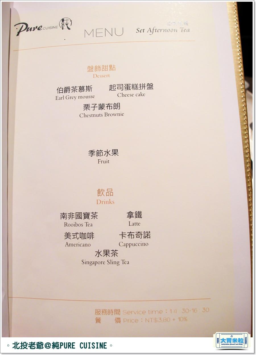 北投老爺純PURECUISINE歐法料理l0016.jpg