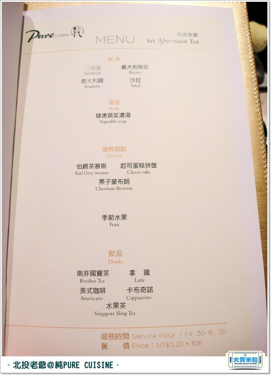 北投老爺純PURECUISINE歐法料理l0017.jpg