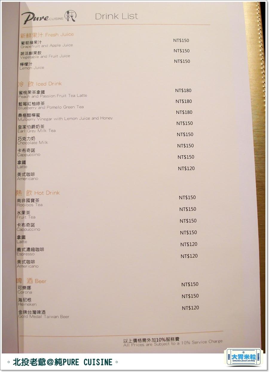 北投老爺純PURECUISINE歐法料理l0018.jpg