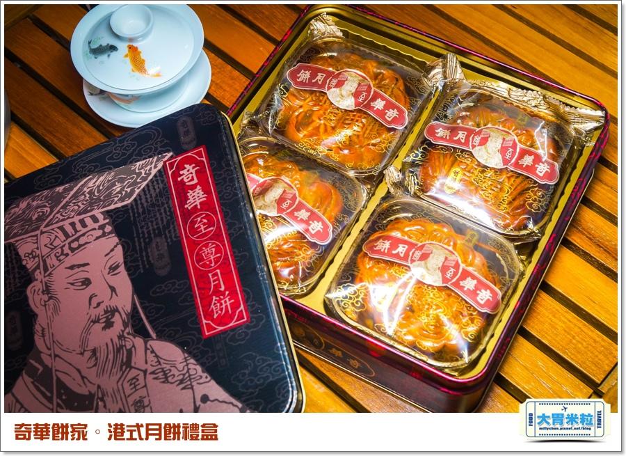 奇華餅家港式月餅禮盒0004.jpg