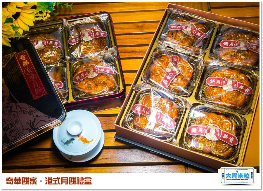 奇華餅家港式月餅禮盒0002.jpg
