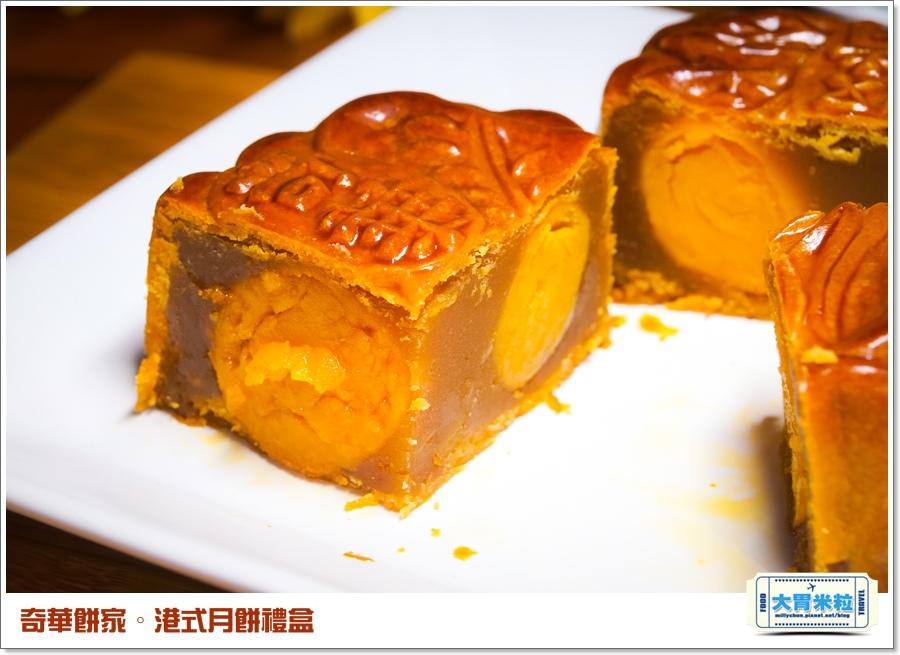奇華餅家港式月餅禮盒0008.jpg