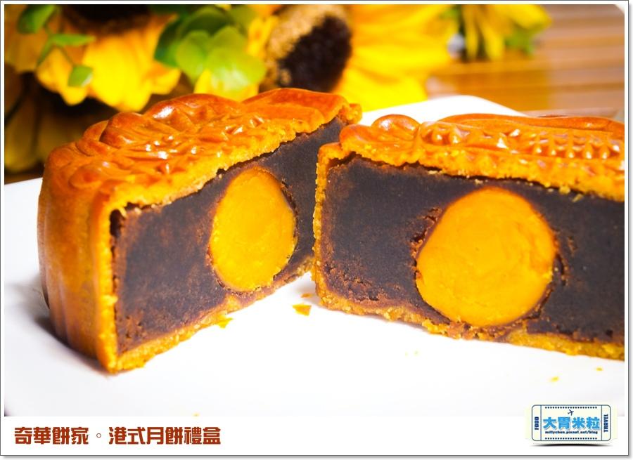 奇華餅家港式月餅禮盒0017.jpg