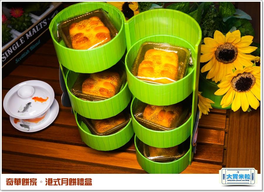 奇華餅家港式月餅禮盒0021.jpg