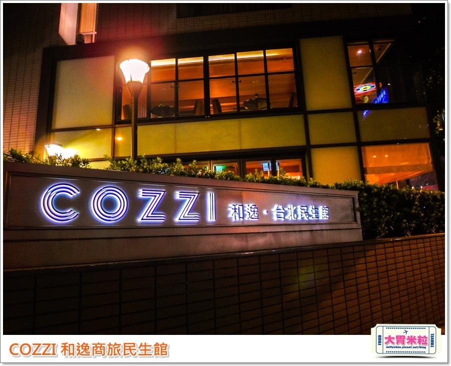 COZZI 和逸商旅民生館0061.jpg